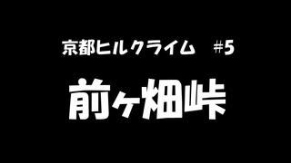 【RTA】前ヶ畑峠(失敗) 28分18秒【京都ヒルクライム#5】