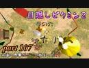 目隠しピクミン2 part.107 【実況プレイ】