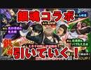 【モンスト】銀魂コラボガチャ!ゴリラがピックアップだけど30連引いていく!!