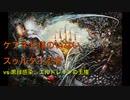 【MTG】ケフネト様はいないスゥルタイ忍者(モダン) 7 vs 黒緑感染 と エルドレインの王権