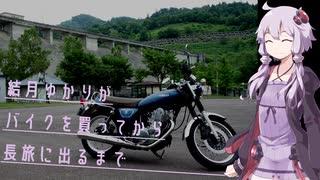 結月ゆかりがバイクを買ってから長旅に出るまで 3【SR400】
