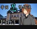 帝国忍怪綺談 Part3 【テトラ寿司会シノビガミ】
