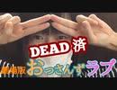 映画『劇場版おっさんずラブ ~LOVE or DEAD~』観てきました!