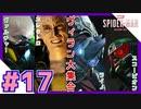 #17【女子実況】ヴィランズ大集合!大ボスの正体も明らかに…!?【スパイダーマン:Marvel's SPIDER-MAN】