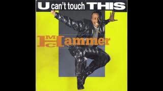 1990年01月13日 洋楽 「ユー・キャント・タッチ・ディス」(M.C.ハマー)