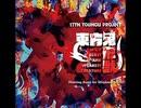 第23位:東方鬼形獣 2面テーマ ロストリバー