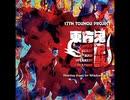 第59位:東方鬼形獣 3面テーマ 不朽の曼珠沙華