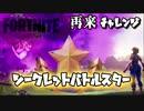 【フォートナイト】シーズンX再来チャレンジシークレットバトルスター
