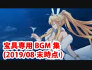 【FGO】宝具専用BGM集(2019/08末時点)【Fate/Grand Order】