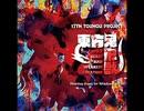 第22位:東方鬼形獣 4面テーマ アンロケイテッドヘル