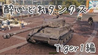 【WoT】酔いどれタンクス【Tiger1】