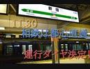 鉄道小ネタでGO!-21号車「相鉄・JR直通線ダイヤ決定!」