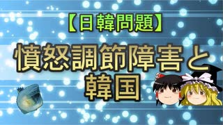 【日韓問題】憤怒調節障害と韓国
