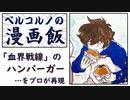 【漫画飯】「血界戦線」の「ハンバーガー」を、プロが再現