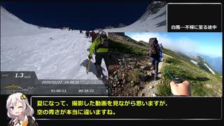【RTA】ポケモンGO 厳冬期木曽駒ヶ岳攻略1:31:56