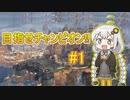 【Apex Legends】チャンピオンを目指すあかりちゃん!!#1【VOI...