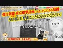 室井佑月「野蛮なことはやめてください」。朝日・東京ボンバー計画とは|みやわきチャンネル(仮)#567Restart426