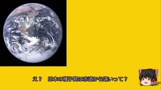 【ゆっくり解説】忙しい人のための天体3分チャレンジ 地球