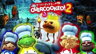 【Overcooked!2】ヤベェ料理人2人がオーバークック2を実況最終回!【MSSP/M.S.S Project】