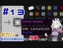 【Minecraft】あかりはStoneBlockを攻略したい #13【VOICEROI...