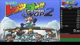 ミニ四駆レッツ&ゴー POWER WGP2 RTA 1:44:14