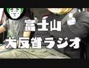 【限定】富士山大反省SPラジオ+オマケ2本【愛鳥鱈】