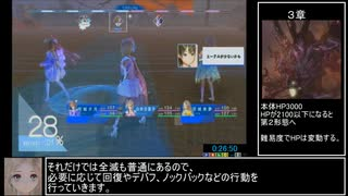 【RTA】 ブルーリフレクション PS4難易度ノーマル 04:42:05 PART1 【ゆっくり解説】