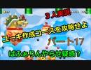 【スーパーマリオメーカー2】Part17「3人実況!指令!ユーキ作成コースを攻略せよ!」