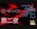 【ホラー&ミステリー】真・ゆっくりTwilight Zone 第二夜【ゆっくり朗読】