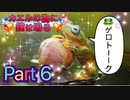 【実況】カエルの為に鐘は鳴るやろうぜ! その6ッ!