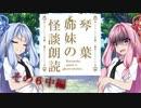 琴葉姉妹の怪談朗読6中編