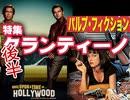 後半 第134回『「ワンス・アポン・ア・タイム・イン・ハリウッド」と「パルプ・フィクション」徹底解説!〜天才映画オタク、Q・タランティーノの復讐のピングドラム!!』