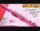 ららマジ人狼 Chapter.12 IF.2