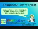 【作業用BGM】半田づけの時間(2019.09.09)