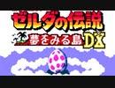 【実況】ゼルダの伝説 夢をみる島DX ノーダメフルコンプする part1前半