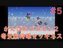 【実況】挑戦!がんばれゴエモン2 奇天烈将軍マッギネス #5【SFC】