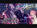 【ASTRAL CHAIN】鎖で紡ぐ物語part03~辿る鎖~【鳴花ヒメ・ミコト実況】