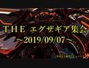 【PSO2】THE エグザギア集会~2019/09/07~
