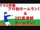 【2019】横浜DeNAベイスターズを振り返る会 8月編【離脱者多数】