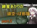 【R6S】紲星あかりの頭空っぽ部隊 part2【VOICEROID実況】