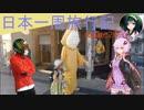 【結月ゆかり車載】日本一周旅行記【route 24】