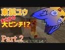 【UTAU実況】東狐ユウのサバイバル生活2日目【東狐ユウ】