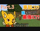 【UTAU実況】東狐ユウのサバイバル生活3日目【東狐ユウ】