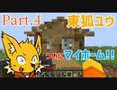 【UTAU実況】東狐ユウのサバイバル生活4日目【東狐ユウ】