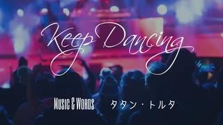 【IA ROCKS】Keep Dancing【VOCALOIDオリジナル曲】