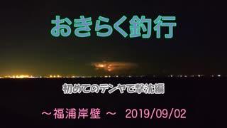 【福浦岸壁】 おきらく釣行 【20190902】
