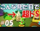 【実況】ヨッシーって実は亀なの知ってる? ヨッシークラフトワールド #05