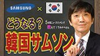【教えて!ワタナベさん】世界は変わる!韓国サムソンが危ない理由[桜R1/9/8]