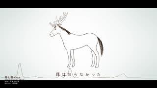 【ノーサイド・ゲーム】馬と鹿 弾き語りで