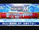 アイドルマスター SideM 5th Anniv. Because of you!!!!!~in市原~ コメ有アーカイブ(1)